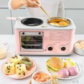 懶人網紅早餐機多功能四合一小型烤面包家用一體早餐煮粥神器抖音 220V 幸福第一站 NMS