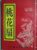 【書寶二手書T4/一般小說_OBJ】桃花扇_民63