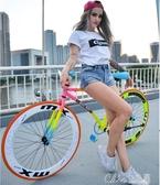 自行車 死飛自行車單車活飛公路賽倒剎車實心胎熒光24/26寸成人男女學生YXS 【快速出貨】