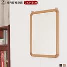 經典膠框掛鏡[34X46cm]【JL精品工坊】掛鏡 壁鏡 立鏡 自拍鏡 穿衣鏡