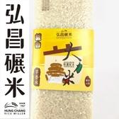 【南紡購物中心】【弘昌碾米工廠-芋香米】台南19號 釜香-1.5kgX3包(來ˋ自府城的香米)