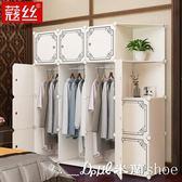簡易衣櫃組裝合塑料小衣櫥臥室成人櫃子簡約現代經濟型省空間宿舍  ✎﹏₯㎕ 米蘭shoe