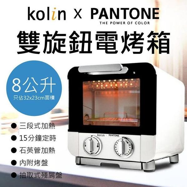 【全館批發價!免運+折扣】【Kolin 8L雙旋鈕電烤箱】歌林家用烤箱火烤爐餅乾 KH018