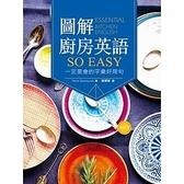 圖解廚房英語so easy(一定要會的字彙好用句)(20K+1MP3