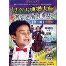 兒童古典音樂大師-第二輯DVD...
