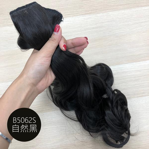 U型髮片 仿真假髮 一片搞定 28吋波浪捲髮 五色 B5062 魔髮樂