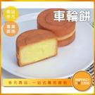 INPHIC-車輪餅模型 紅豆餅 蛋餅 雞排 蔥油餅-IMFA223104B