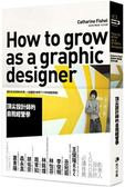 (二手書)頂尖設計師的自我經營學