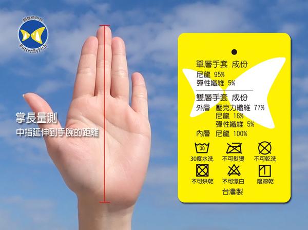 [ 開發票 蝴蝶魚 ButterflyFish  ] G03 灰 優雅森林 女款 雙層 觸控 手套 台灣製