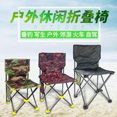 戶外折疊椅子垂釣椅釣魚椅凳便攜露營沙灘美術寫生椅休閒馬扎野外 野外之家igo