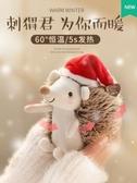 刺蝟暖手寶暖寶寶充電式兩用迷你小型毛絨網紅可愛自發熱便攜隨身LX春季新品