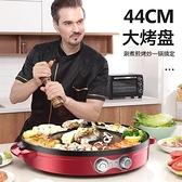 「現貨」電烤爐 家用電烤肉機火鍋 燒烤烤涮一體鍋鴛鴦無煙烤肉盤電烤盤鍋