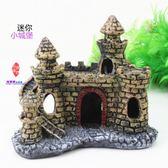 魚缸造景裝飾水族箱迷你小城堡魚蝦屋罐仿真別墅房子空心城堡 智慧e家