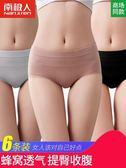 隨機贈送2條南極人女士收腹內褲女純棉襠中腰無痕高腰少女日系女生底褲頭『快速出貨』