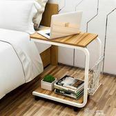 沙發邊幾客廳小茶幾角幾移動沙發柜現代邊桌簡約邊柜臥室床頭桌子igo 道禾生活館