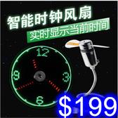 時鐘風扇 LED發光迷你小風扇 USB真時鍾小風扇 時鐘風扇 斷電記憶 禮品贈品 創意商品