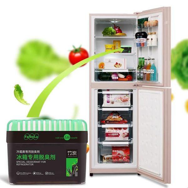 fasola冰箱除味劑去除冰箱異味除臭劑活性炭冰箱除味炭包 竹炭款WJ