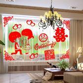 婚慶用品 創意結婚靜電喜字貼窗花大號婚房布置卡通靜電貼膜貼紙夏沫居家