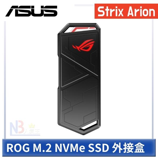 華碩 ASUS ROG Strix Arion M.2 NVMe SSD 外接盒 (不含SSD)