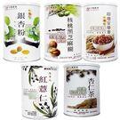 【3罐特價830元】生機健康-超微粒穀粉...