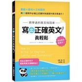 把學過的英文找回來,寫出正確英文真輕鬆:重組╳造句╳三句寫作,用 20 個寫作必