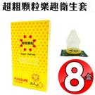 金德恩 8盒粗顆粒3D立體浮點樂趣衛生套1盒12入