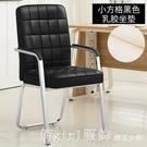 電競椅 電腦椅家用現代簡約會議椅人體工學棋牌室麻將椅靠背座椅辦公椅子 618購物節