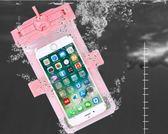 手機防水袋潛水套觸屏通用5.5寸水下拍照s殼泡溫泉洗澡【快速出貨】
