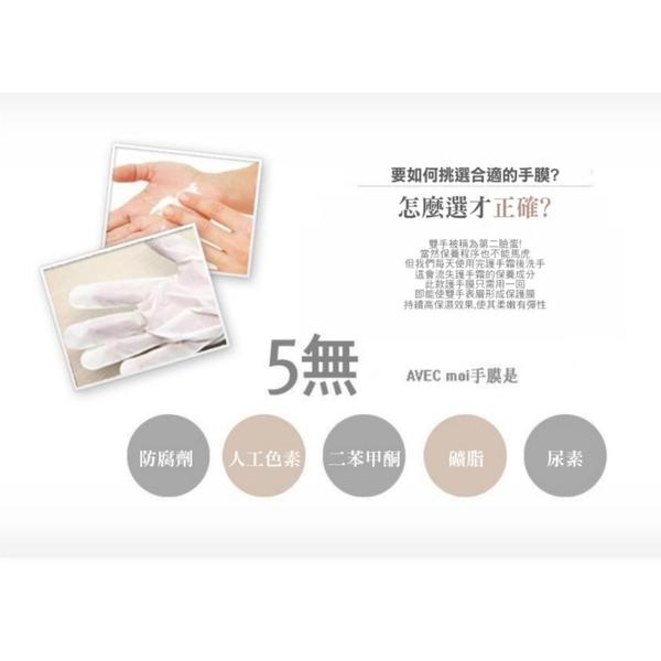 韓國AVEC MOI 山茶花修護手膜(一回用 2入)