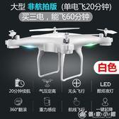專業高清 遙控飛機玩具無人機航拍飛行器四軸充電兒童直升機航模 YXS 優家小鋪
