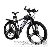 山地車成人自行車單車一體輪雙碟剎學生男女式士變速越野賽車 1995生活雜貨NMS