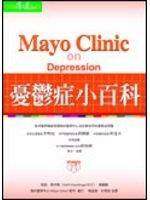 二手書博民逛書店《梅約憂鬱症小百科-健康人生040》 R2Y ISBN:9867