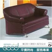 《固的家具GOOD》232-7-AL 968型咖啡色沙發/2人座