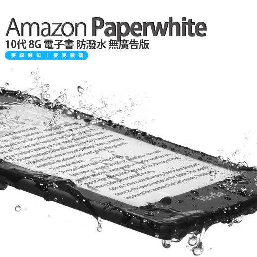 美版 Amazon Kindle Paperwhite 10代 8G 電子書 2019新版 防潑水 無廣告版 贈螢幕保護貼