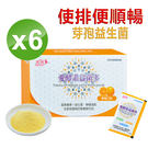【生達-活沛】愛酵素芽孢益生菌(柳橙口味)6盒(30包/盒)(80種酵素 排便順暢)