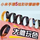 小米手環5專用錶帶 小米手環5 替換錶帶 矽膠錶帶 錶帶 炫彩錶帶