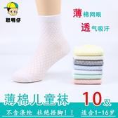 兒童襪子純棉薄款網眼襪男童女童中大童【南風小舖】