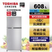 歡迎來電洽詢《長宏》TOSHIBA東芝雙門變頻冰箱608公升【GR-A66T(S)】鋼板銀色