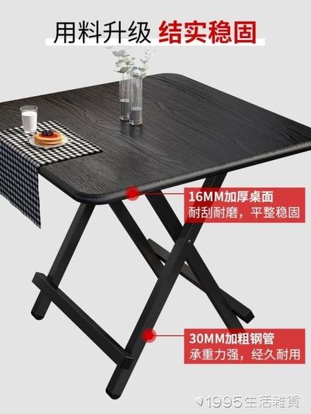 擺攤可摺疊桌家用餐桌簡易便攜式飯桌出租房正方形小戶型吃飯桌子 1995生活雜貨