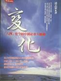 【書寶二手書T1/政治_LOW】變化-六四至今的中國大陸社會大脈動_凌志軍