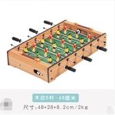 桌上足球兒童雙人迷你桌球玩具 cf