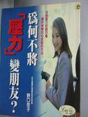 【書寶二手書T3/心理_IOZ】為何不將壓力變朋友_野田京子