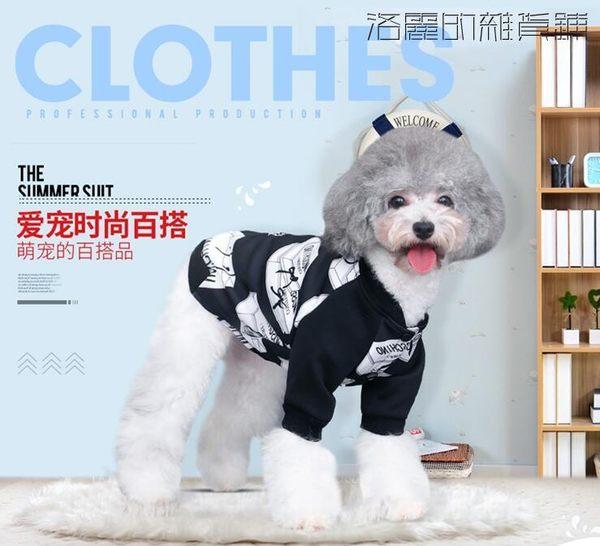 狗狗衣服泰迪法斗小型犬大學T【洛麗的雜貨鋪】