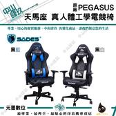 SADES PEGASUS 天馬座 真.人體工學電競椅