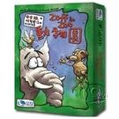 『高雄龐奇桌遊』 法蘭克動物園 Frank s Zoo 繁體中文版 動物大老二 正版桌上遊戲專賣店