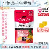 【一期一會】【日本現貨】UHA 味覺糖 胎盤素 營養軟糖 20日份 綜合水果風味 營養 好吃 簡單補給