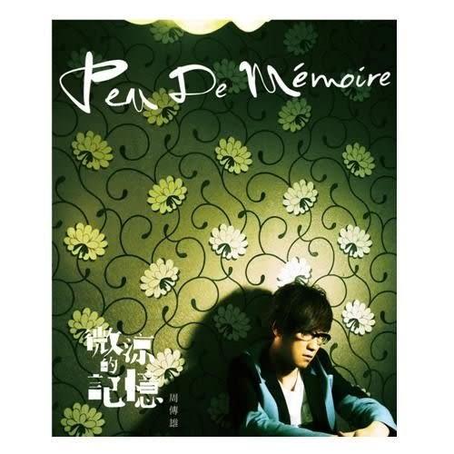 周傳雄 微涼的記憶 CD(購潮8)