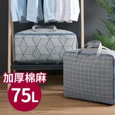 棉被袋 北歐風高級超厚棉麻收納棉被袋75L 【BNA009】123ok