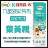 *KING WANG*台灣發育寶SINGEN《口服液新系列-CD7葉黃視(犬用)》100ml /營養保健 保護眼睛