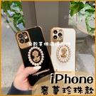 珍珠女王 蘋果 iPhone XS XR XS max iPhone X 奢華亮眼 保護套 全包邊 手機殼 女王頭像 軟殼 套